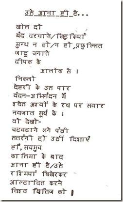Short Hindi Poems Nature