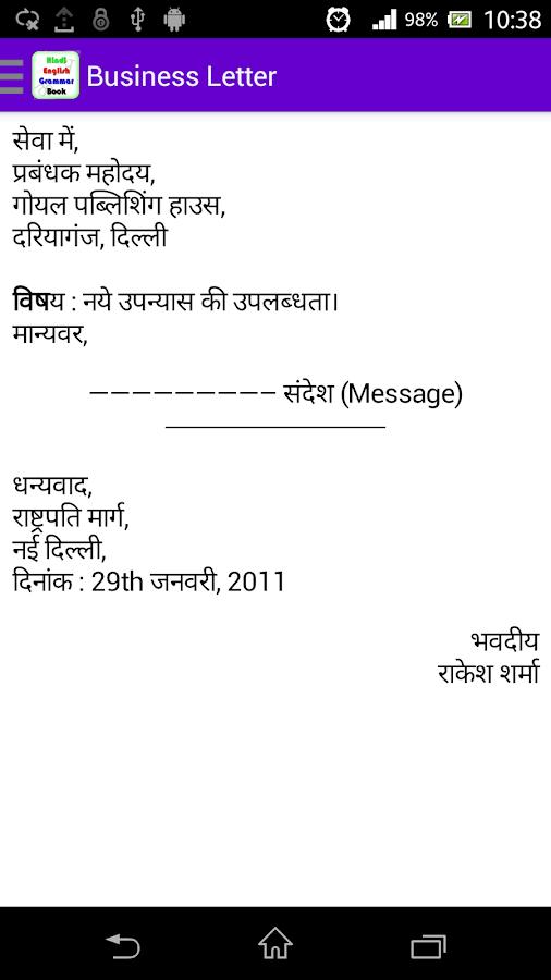 will format in marathi pdf