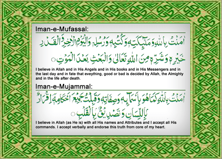 Islamic Quotes Wallpapers For Android Iman E Mufassal And Mujammal Android Apps On Google Play
