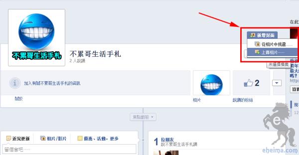 FaceBook粉絲頁封面大小