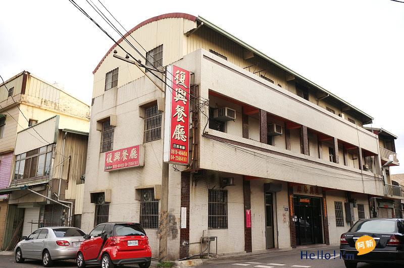 台中眷村菜餐廳,孟記復興餐廳-2