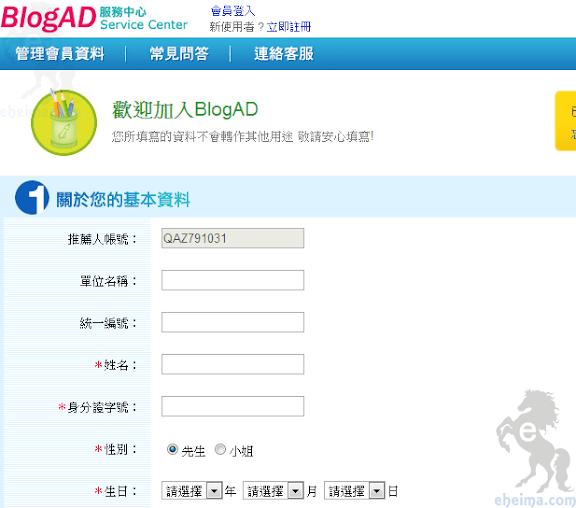 BlogAd個人資訊