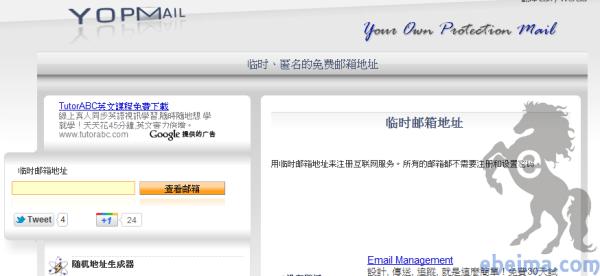 YOPmail 免費拋棄式電子信箱服務,可收中文郵件 | e黑馬寫不停