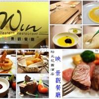 映景觀餐廳|裕元花園酒店映景觀餐廳,阿新也來享受高級美食,連我自己都驚訝不已,美味程度還真的高水準無誤!