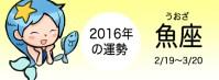 うお座の2016年の運勢
