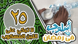 حلقة 25: البكاء على اللبن المسكوب | د.خالد ناجي Osloop in ramadan Dr.Khaled