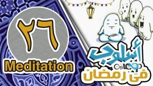 حلقة 26: مديتيشن | الخشوع في الصلاة وتكرار الذكر osloop in ramadan 2016 meditation & praying