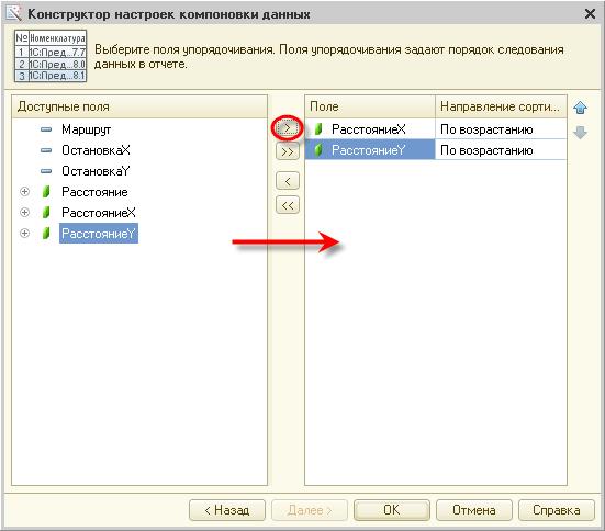 Схема компоновки данных настройки