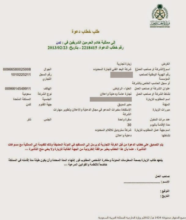 Importance of Invitation letter in Processing Visa for Saudi Arabia
