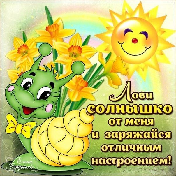 Поздравления С Добрым Днем Прикольные Картинки