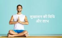- Sukhasana Steps & Benefits in Hindi
