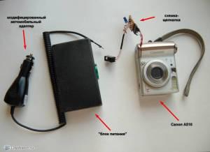 Фотоаппарат для Time-Lapse