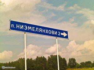 Ниэмелянхови