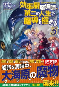 Re Master Magic - Cover Volume 3 - Light Novels Translations