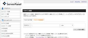 003_ドメイン設定2