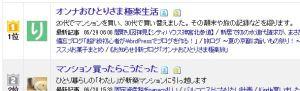 052_ブログ村3