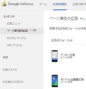 057_Googleページ広告