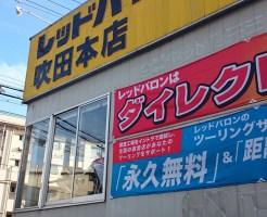 リリーのライダーズカフェ オイル交換 レッドバロン吹田本店