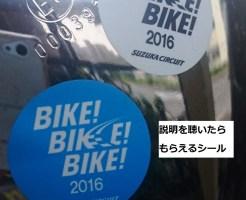 リリーのライダーズカフェ 鈴鹿サーキット Bike!Bike!Bike!