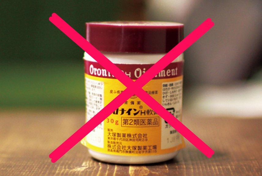 湿疹 オロナイン