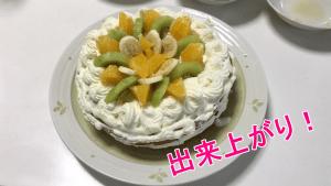 米粉ケーキ完成.mp4_000188938
