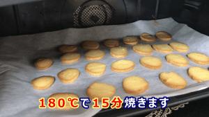 米粉クッキー.mp4_000126993