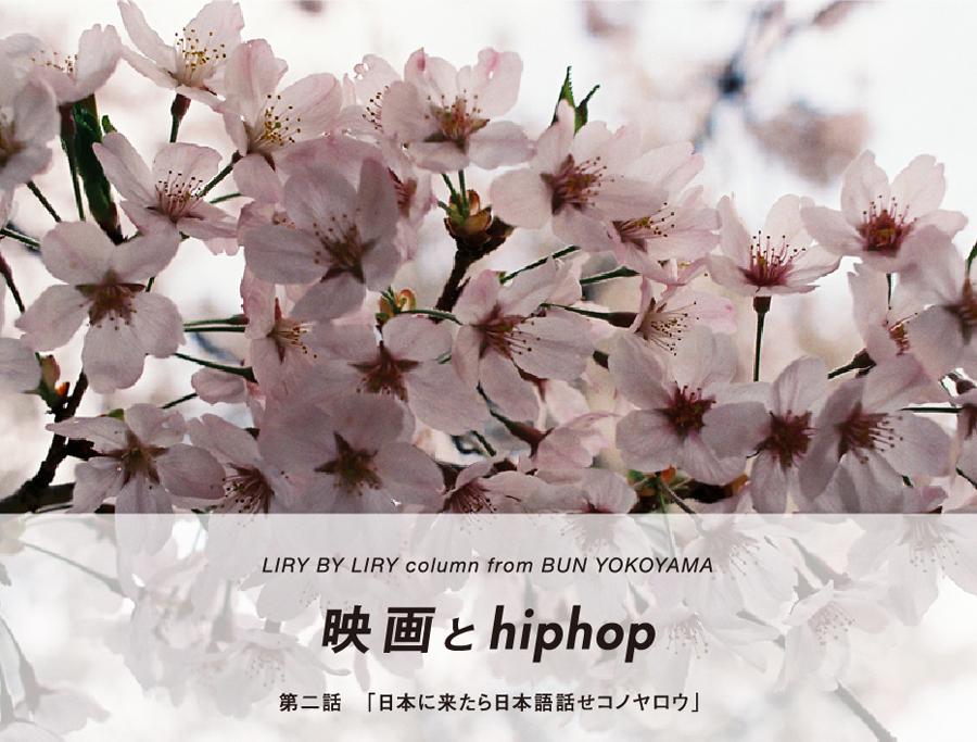 LIRY_bun_2-01