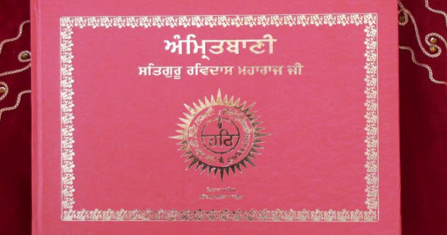 3-feature-Amritbani_Guru_Ravidass_Ji
