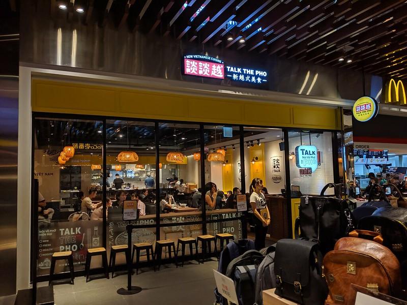 [臺北]松山車站~談談越~美味順口的越南料理 @ 哈利王美食小當家的部落格 :: 痞客邦