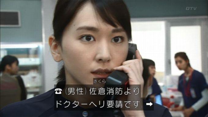 コード・ブルー5話のキャプ101