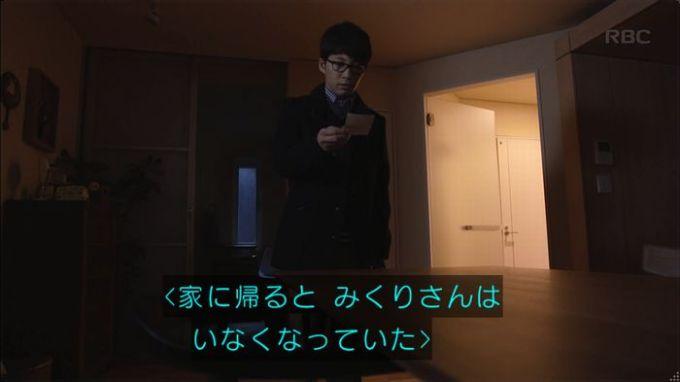 逃げ恥 8話のキャプ31