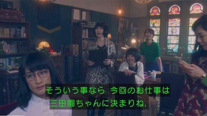 家政夫のミタゾノ4話のキャプ63