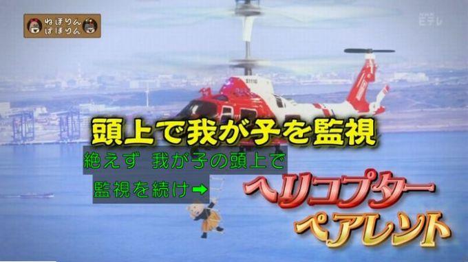 ねほりん ヘリコプターペアレントのキャプ10