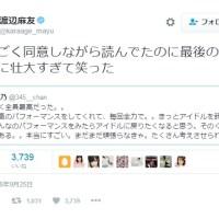 【AKB48/HKT48】渡辺麻友と指原莉乃がモー娘。のコンサートを観に行く!【まゆゆ/さっしー】【モーニング娘。'16コンサートツアー】