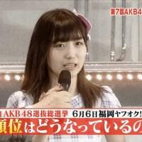 【AKB48 41stシングル選抜総選挙(2015年第7回AKB48選抜総選挙)】今年の圏内ボーダーは何票だと思う?【AKB48/SKE48/NMB48/HKT48/NGT48】