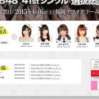 【AKB48 41stシングル選抜総選挙】立候補受付終了!不出馬・辞退者まとめ【AKB48/SKE48/NMB48/HKT48/乃木坂46】