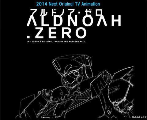 TVアニメプロジェクト『アルドノア・ゼロ』あおきえい×虚淵玄タッグのオリジナルアニメ!!