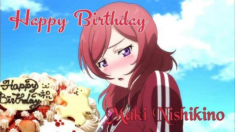 西木野真姫 誕生日