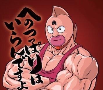 本命の「キン肉まん(牛丼風)」が遂にファミマで1月14日から発売キタ━━ヽ(゚∀゚ )ノ━━!!!!