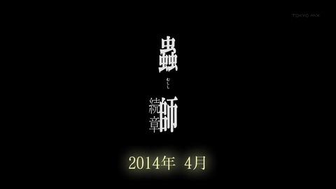「蟲師」続章(2期)、2014年4月放送決定!!原作全10巻をアニメ化!!