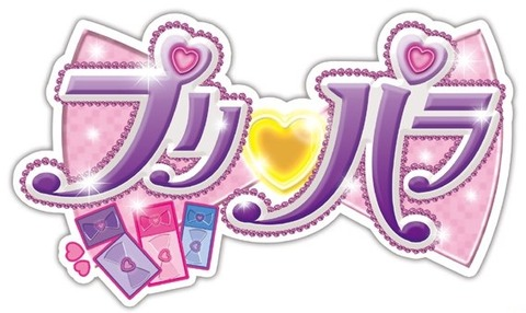 プリティーリズムのテーマを継承した『プリパラ』2014年7月よりTVアニメ放送決定!!