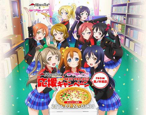 【ラブライブ→アニメ版AKB】『ピザハット×ラブライブ!』大型コラボキャンペーン実施!!