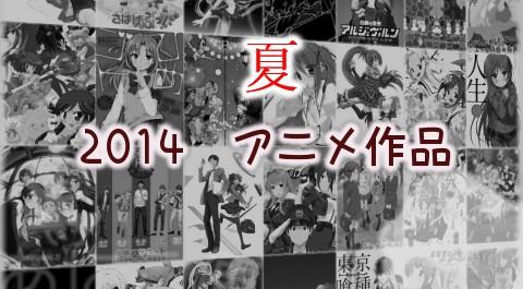 【2014】さぁ、夏アニメのラインナップが熱くなって参りましたぁぁぁ!!