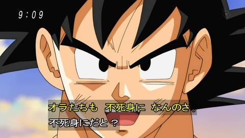 【ドラゴンボール超】第57話 感想 仙豆の新たな可能性