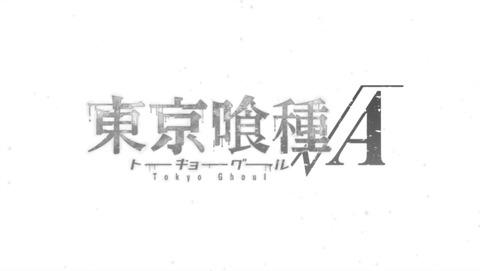 『東京喰種 & √A』エンドカード、EDイラスト、次回予告まとめ