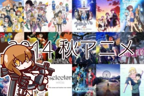 2014年 秋アニメ