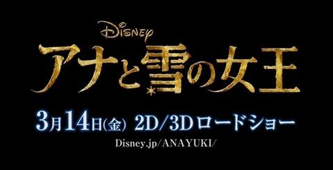 【今週の映画ランキングやべぇwww】『アナと雪の女王』3日間で興収10億円wwww3位までアニメ独占!!wwww