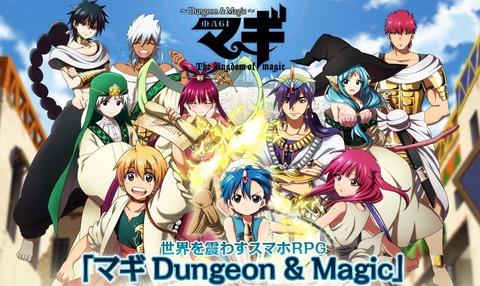 マギ Dungeon & Magic スマホ アプリ