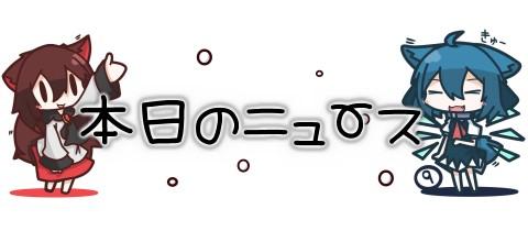 【2/24】一目で分かる、今日のアニメ関連ニュースまとめ!
