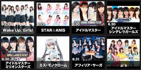 【戦争回避】アニサマ2014がアイドルアニメまとめて投入wwwwwアイマス、μ's、WUG、アイカツ、モノクローム…モノクローム!?